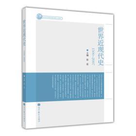 二手正版 世界近现代史1500-2007 徐蓝 高等教育 历史学考研教材9787040340846