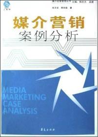 媒价经营管理丛书:媒价营销案例分析