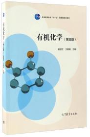 有机化学(第3版)