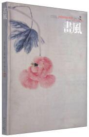 画风(卷2)