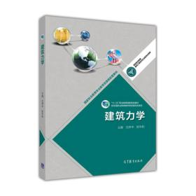 建筑力学 沈养中,陈年和二手 高等教育出版社 9787040346541  大