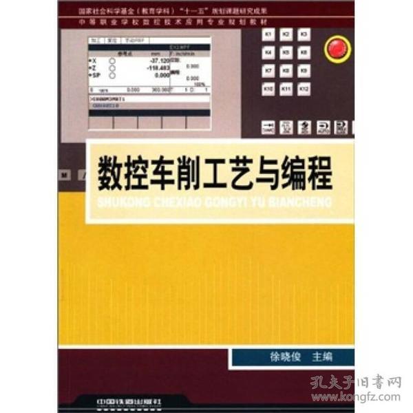 中等职业学校数控技术应用专业规划教材:数控车削工艺与编程
