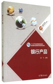 """银行产品/""""十二五""""职业教育国家规划教材"""
