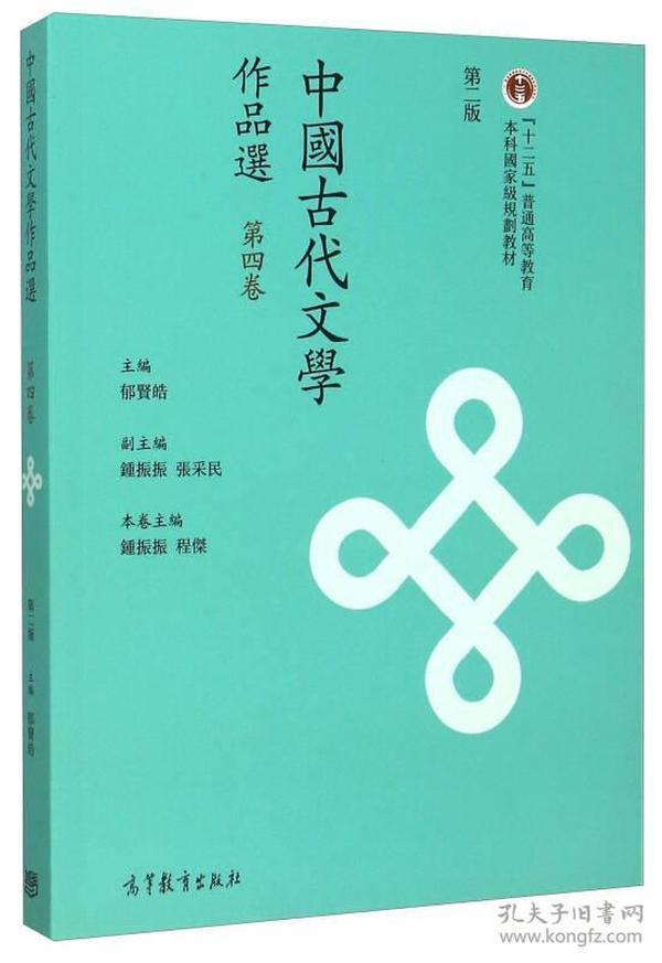 中国古代文学作品选 繁体字第二版 第四卷