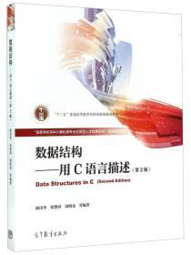 数据结构 用C语言描述(第2版)