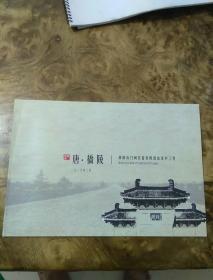 唐桥陵南门阙及蕃酋殿遗址保护工程设计方案