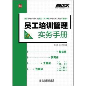 弗布克人力资源管理操作实务系列:员工培训管理实务手册(第3版)