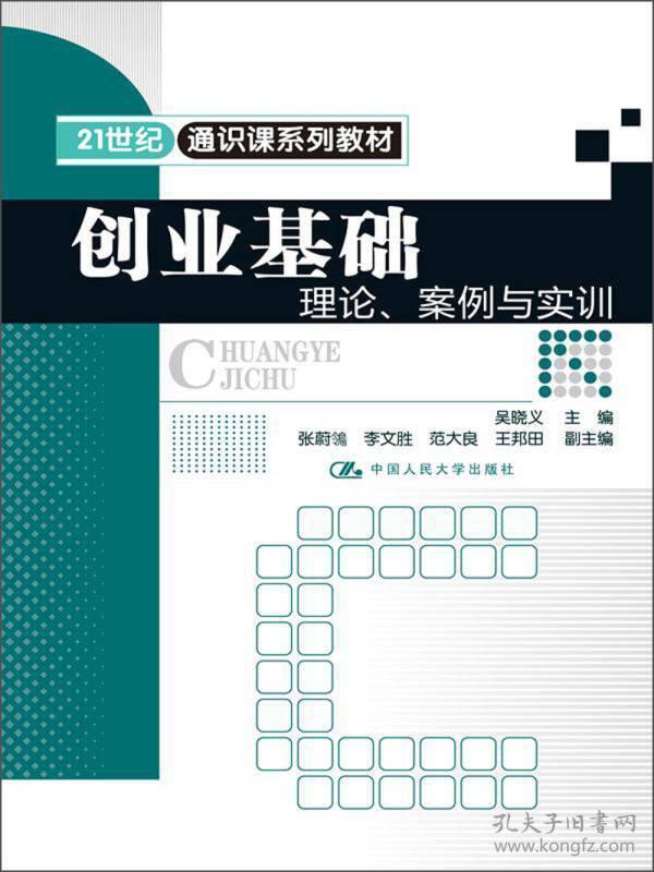 21世纪通识课系列教材:创业基础·理论、案例与实训