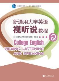 新通用大学英语视听说教程2