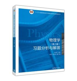 物理学 第六版 习题分析与解答/十二五普通高等教育本科国家级规划教材配套辅导书