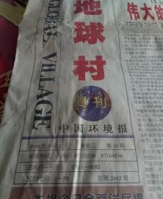 1999年5月12日中国环境报(周刊)――大事件纪实