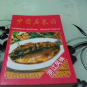 中国名菜谱          浙江风味