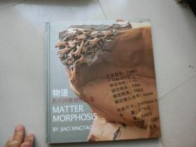 12开精装《物语——焦兴涛 雕塑作品集 2004-2007》