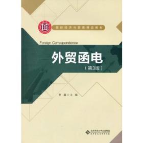 国际经济与贸易精品教材:外贸函电(第3版)