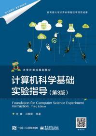 计算机科学基础实验指导(第3版)