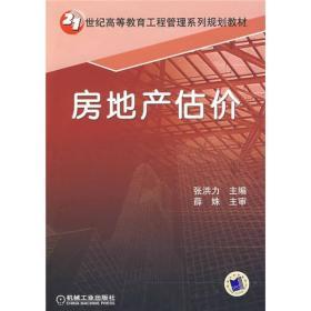 21世纪高等教育工程管理系列规划教材:房地产估价