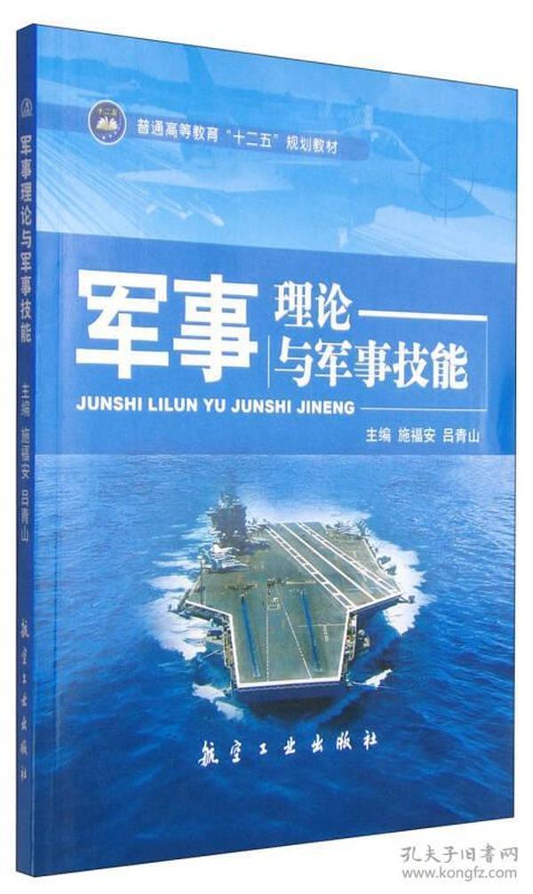 军事理论与军事技能(含微课)