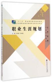 职业生涯规划(十二五职业教育)