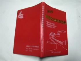 随身带中国交通旅游图册