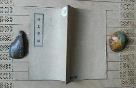 修真觉路【佛教经典】民国三十七年版
