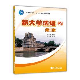 新大学法语2 第二版