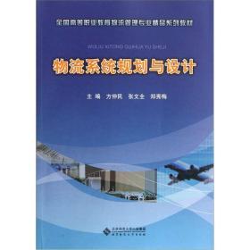 全国高等职业教育物流管理专业精品系列教材:物流系统规划与设计