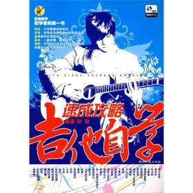 吉他自学速成攻略孙逊湖南文艺出版社9787540444662