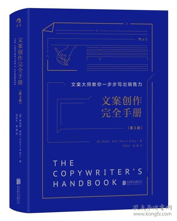 文案创作完全手册(精装版 第3版)/文案大师教你一步步写出销售力