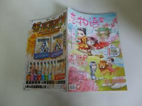 恋物语2012.09