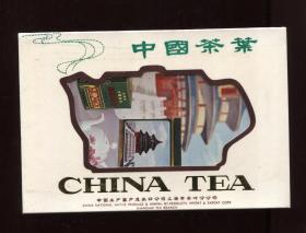 中国茶叶 (画片16张)