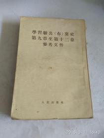 学习联共(布)党史第九章至第十二章参考文件