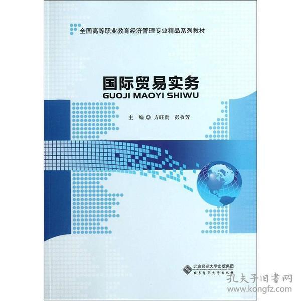 全国高等职业教育经济管理专业精品系列教材:国际贸易实务