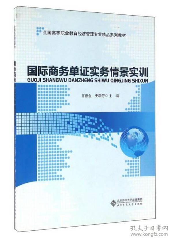 国际商务单证实务情景实训