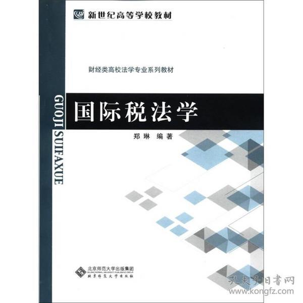 新世纪高等学校教材·财经类高校法学专业系列教材:国际税法学