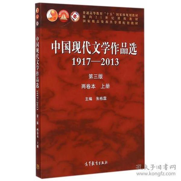 中国现代文学作品选1917—2013(第三版)(两卷本 上册)