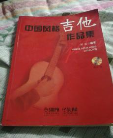中国风格吉他作品集