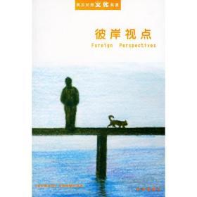【疯狂抢】彼岸视点——英汉对照文化阅读