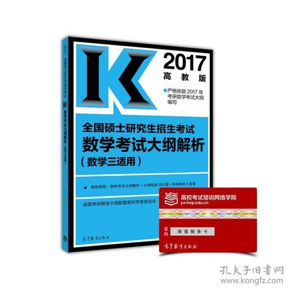 数学考试大纲解析(数学三适用)