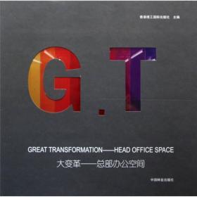 大变革:总部办公空间:head office space