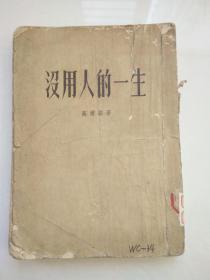 没用人的一生(高尔基)1954年竖版繁体