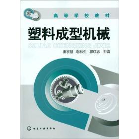 塑料成型机械(高等学校教材)