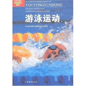 游泳运动全国体育院校教材委员会审定人民体育出版社9787500921950