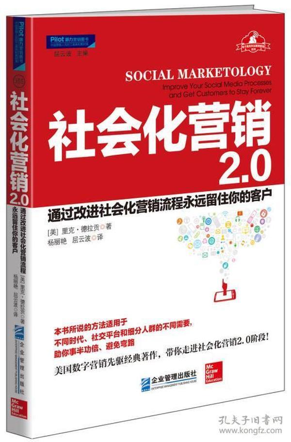 社会化营销2.0 : 通过改进社会化营销流程永远留住你的客户