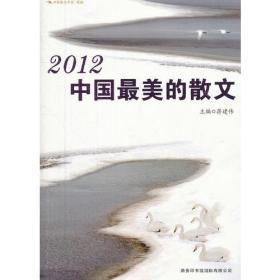 2012中国最美的散文