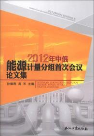 2012年中俄能源计量分组首次会议论文集