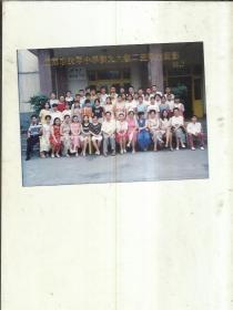 成都市抚琴中学初九六级二班毕业留影
