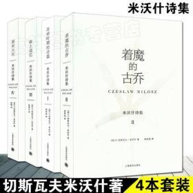 米沃什诗集 (套装) 含精装诗歌笔记本 包括《冻结时期的诗篇》《着魔的古乔》《故土追忆》和《面对大河》四卷