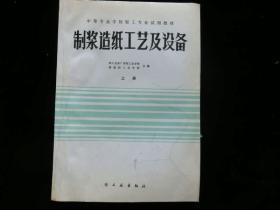 制浆造纸工艺及设备(上册)
