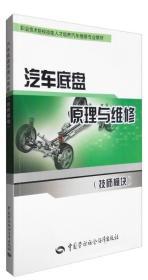 汽车底盘原理与维修(技师模块)
