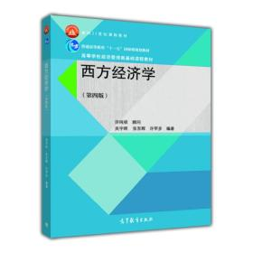 西方经济学(第4版) 李明志,武康平,黎诣远 高等教育出版社 97